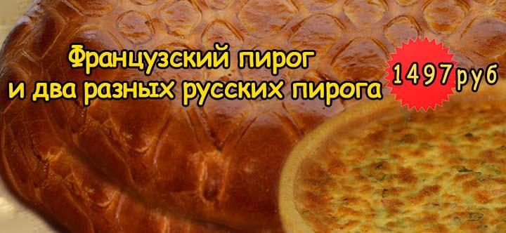 Выгодное предложение при покупке 2-х русских пирогов и французского пирога Киш!