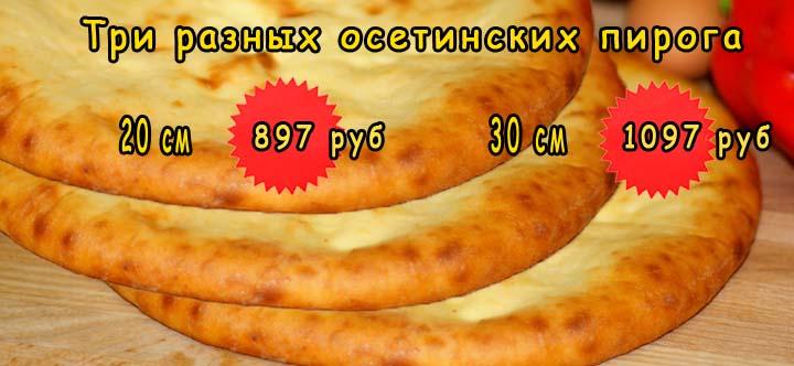 Выгодное предложение при покупке 3-х осетинских пирогов!