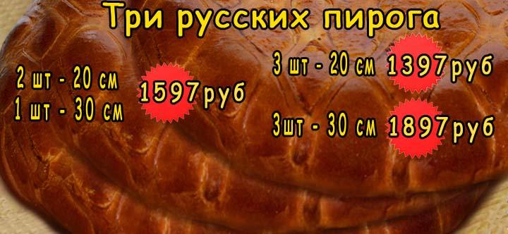 Выгодное предложение при покупке 3-х русских пирогов!