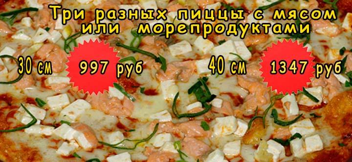 Три пиццы с мясом или морепродуктами по цене 997 руб.