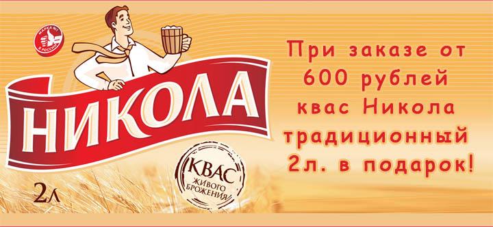 При заказе от 600 рублей квас Никола традиционный 2л. в подарок!